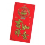 CHINESE NEW YEAR RED PACKET-吉祥如意 (11*19CM)