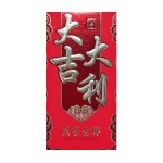 CHINESE NEW YEAR RED PACKET - 大吉大利 (8*12CM)