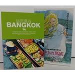 祕密曼谷:一手掌握平價&奢華的6條私藏路線X300個口袋景點(附贈品:「EZ Japan」X「回憶中的瑪妮」獨家精裝本萬用年曆)