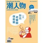 潮人物 6月號/2015 第56期
