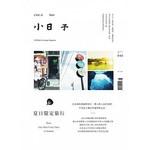 小日子享生活誌8月號/2015 第40期
