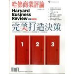 哈佛商業評論全球中文版 5月號/2015 第105期