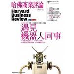 哈佛商業評論全球中文版 6月號/2015 第106期