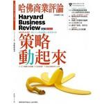 哈佛商業評論全球中文版 3月號/2015 第103期