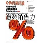 哈佛商業評論全球中文版 4月號/2015 第104期