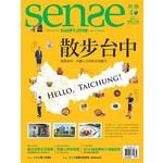 Sense好感 7月號/2015第40期