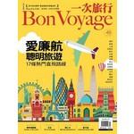 BonVoyage一次旅行 7月號/2015 第40期