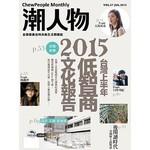潮人物 7月號/2015 第57期