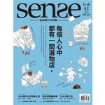 Sense好感 8月號/2015第41期