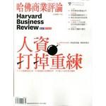 哈佛商業評論全球中文版 7月號/2015 第107期