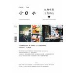 小日子享生活誌10月號/2015 第42期