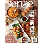 Sense好感 9月號/2015第42期