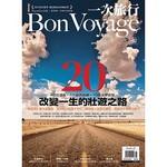 BonVoyage一次旅行 9月號/2015 第42期