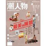 潮人物10月號/2015 第60期