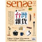 Sense好感 11月號/2015第44期