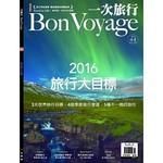 BonVoyage一次旅行 11月號/2015 第44期