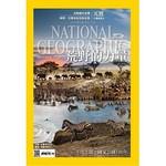 國家地理雜誌中文版 1月號/2016 第170期