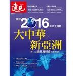 遠見:預見2016 未來大趨勢
