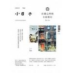 小日子享生活誌2月號/2016 第46期