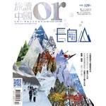 Or旅讀中國 12月號/2015 第46期