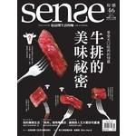 Sense好感 1月號/2016第46期