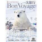 BonVoyage一次旅行 1月號/2016 第46期