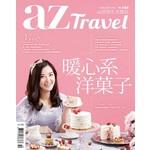 az旅遊生活 2月號/2016第154期