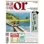 Or旅讀中國 1月號/2016 第47期