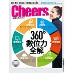 Cheers快樂工作人 4月號/2016 第187期