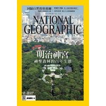 國家地理雜誌中文版 4月號/2016 第173期