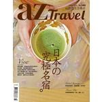 az旅遊生活 3月號/2016第155期
