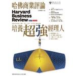 哈佛商業評論全球中文版 2月號/2016 第114期