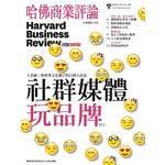 哈佛商業評論全球中文版 3月號/2016 第115期