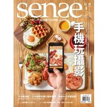 Sense好感 2.3月號/2016第47期