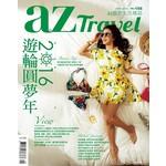 az旅遊生活 4月號/2016第156期