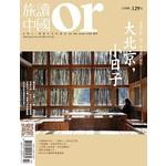 Or旅讀中國 3月號/2016 第49期