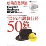 哈佛商業評論全球中文版 4月號/2016 第116期