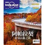孤獨星球Lonely Planet 10月號/2015 第48期