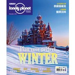 孤獨星球Lonely Planet 11月號/2015 第49期