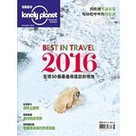 孤獨星球Lonely Planet 12月號/2015 第50期