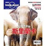 孤獨星球Lonely Planet 1月號/2016 第51期