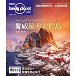 孤獨星球Lonely Planet 2月號/2016 第52期