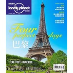 孤獨星球Lonely Planet 8月號/2015 第46期