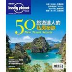 孤獨星球Lonely Planet 9月號/2015 第47期