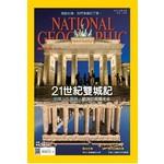 國家地理雜誌中文版 3月號/2015 第160期
