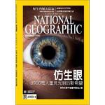 az旅遊生活 5月號/2016第157期