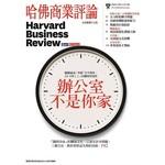 哈佛商業評論全球中文版 6月號/2016 第118期
