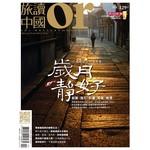 Or旅讀中國 4月號/2016 第50期