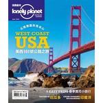 孤獨星球Lonely Planet 4月號/2016 第54期