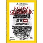 國家地理雜誌中文版 8月號/2016 第177期